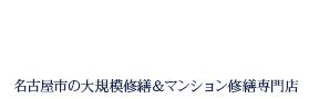 名古屋市の大規模修繕&マンション修繕専門店SLIFE.DESIGN