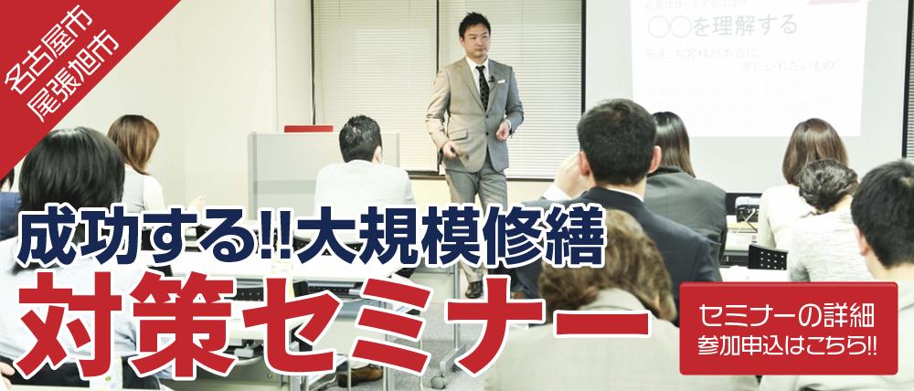 名古屋市 成功する!!大規模修繕対策セミナー