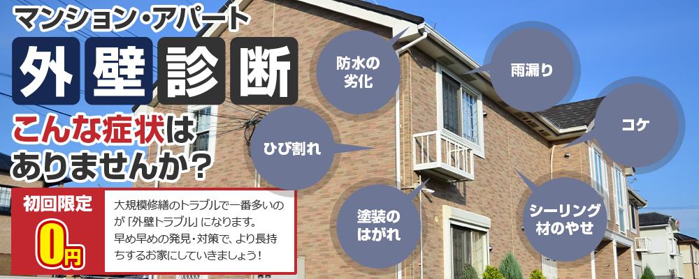 外壁診断 こんな症状はありませんか?初回限定0円大規模修繕のトラブルで一番多いのが「外壁トラブル」になります。早め早めの発見・対策で、より長持ちするアパートマンションにしていきましょう!