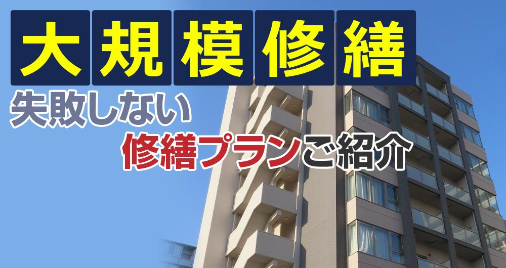 大規模修繕 失敗しない修繕プランのご紹介 SLIFE.DESIGN厳選!!