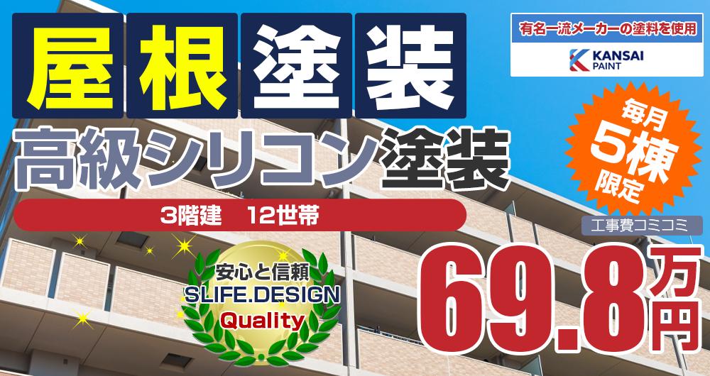 シリコンプラン塗装 698000万円