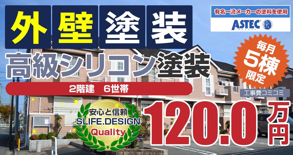 シリコンプラン塗装 1200000万円