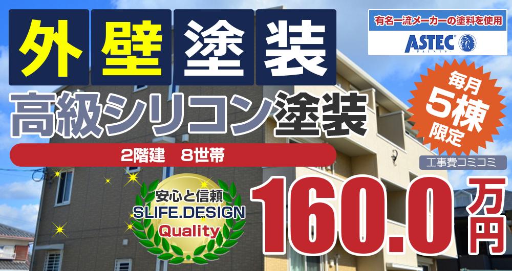 シリコンプラン塗装 1600000万円