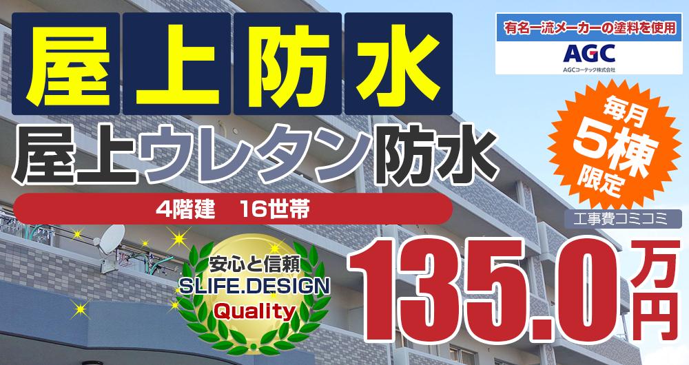 ラジカルプラン塗装 1350000万円